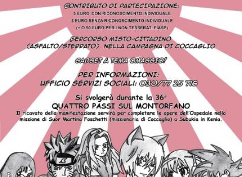 cosplay_RUN